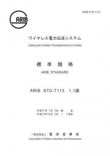 ARIB Web Store / STD-T113:Wireless Power Transmission Systems