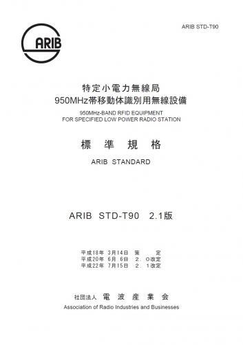 ARIB Web Store / STD-T90:特定...