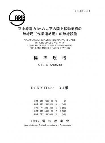 ARIB Web Store / STD-31:空中線電力1mW以下の陸上移動業務の無線局 ...