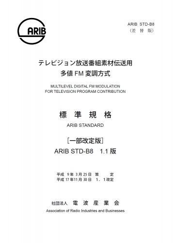 ARIB Web Store / STD-B8:テレビ...